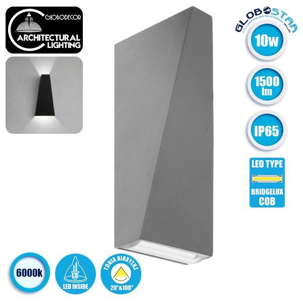 LED Φωτιστικό Τοίχου Αρχιτεκτονικού Φωτισμού Γκρι Up Down 1500lm 10 Watt 20° & 100° 230V Ψυχρό Λευκό IP65 GloboStar 96418